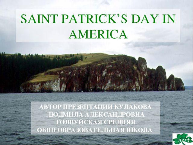 SAINT PATRICK'S DAY IN AMERICA АВТОР ПРЕЗЕНТАЦИИ КУЛАКОВА ЛЮДМИЛА АЛЕКСАНДРОВ...