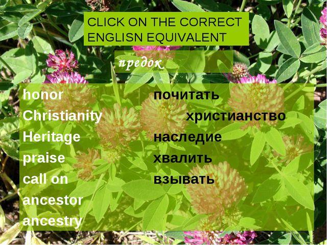 honorпочитать Christianityхристианство Heritageнаследие praise...