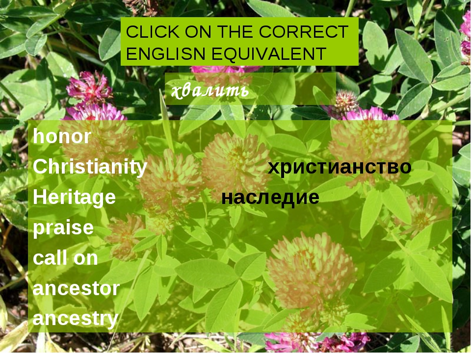 honor				 Christianity			христианство Heritage				наследие praise				 call on...