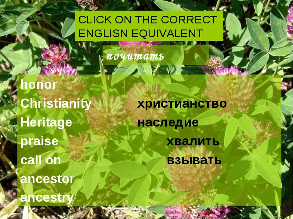 honor Christianityхристианство Heritageнаследие praiseхвалить...