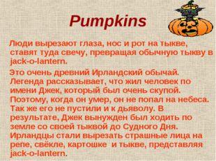 Pumpkins Люди вырезают глаза, нос и рот на тыкве, ставят туда свечу, превраща