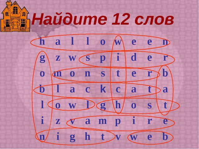 Найдите 12 слов