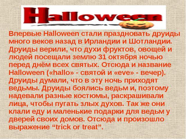 Впервые Halloween стали праздновать друиды много веков назад в Ирландии и Шо...