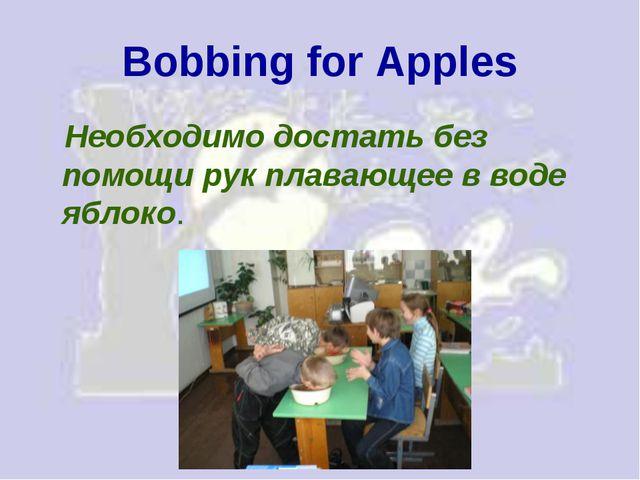 Bobbing for Apples Необходимо достать без помощи рук плавающее в воде яблоко.