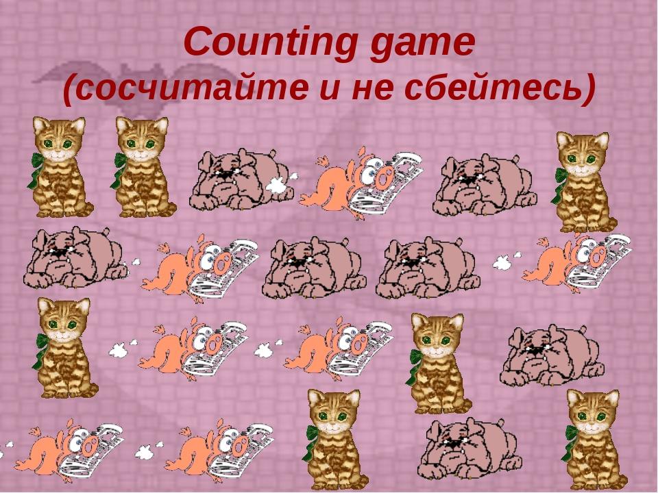 Counting game (сосчитайте и не сбейтесь)
