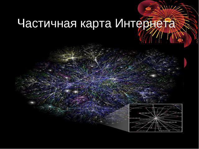 Частичная карта Интернета