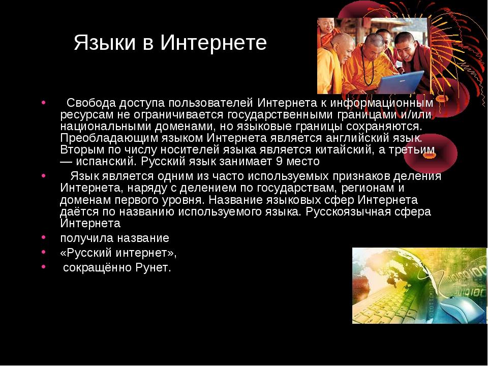 Языки в Интернете Свобода доступа пользователей Интернета к информационным р...