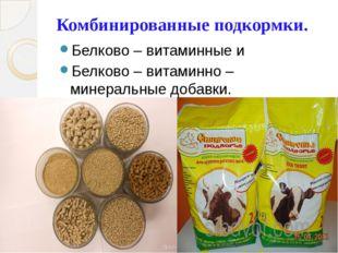 Комбинированные подкормки. Белково – витаминные и Белково – витаминно – минер