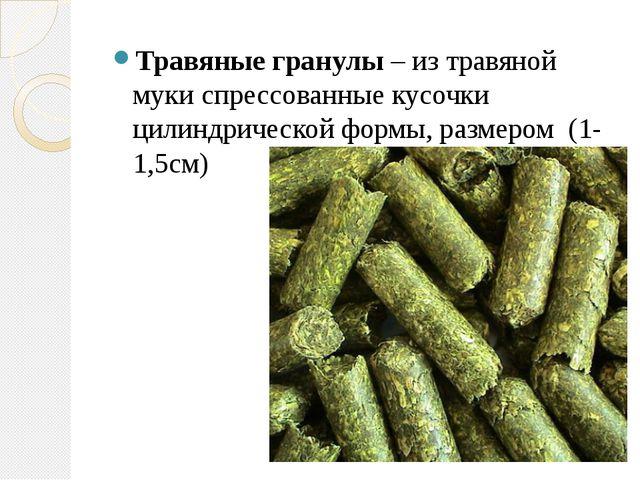 Травяные гранулы – из травяной муки спрессованные кусочки цилиндрической фор...