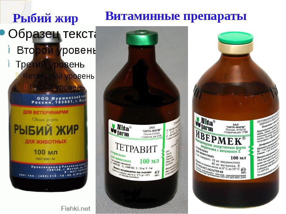Рыбий жир Витаминные препараты
