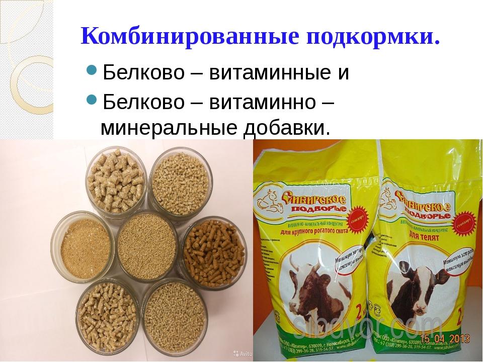 Комбинированные подкормки. Белково – витаминные и Белково – витаминно – минер...