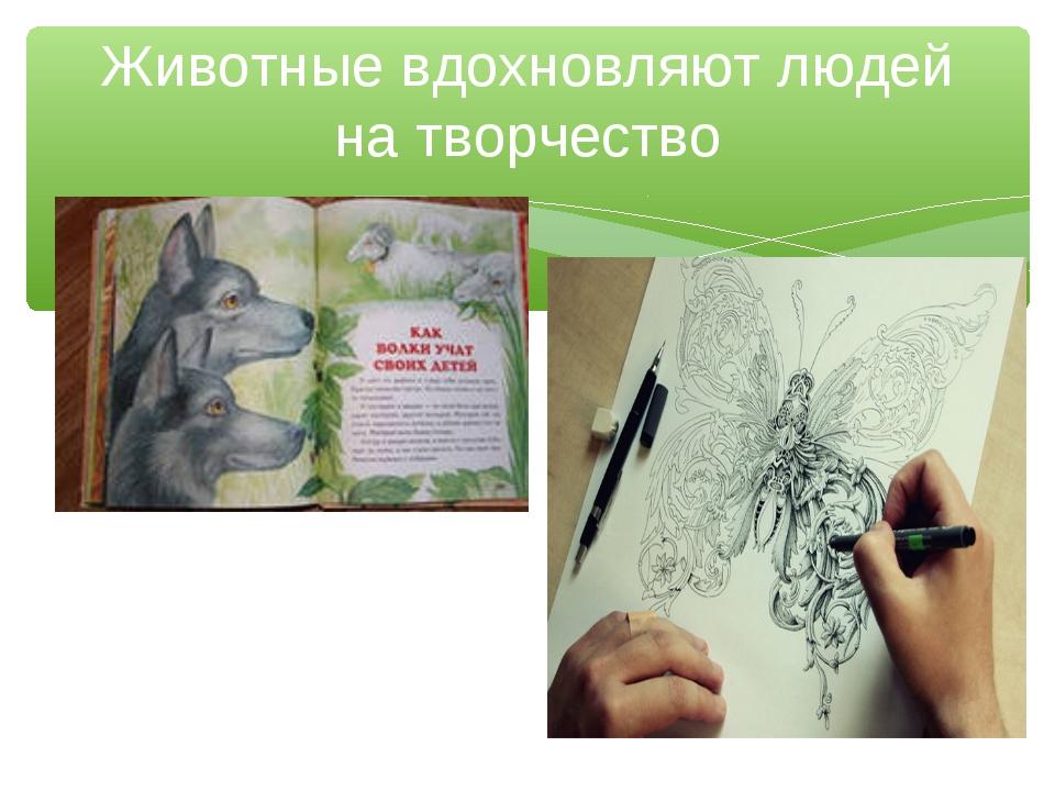 Животные вдохновляют людей на творчество