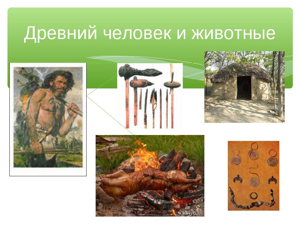 Древний человек и животные