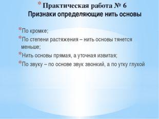 Практическая работа № 6 Признаки определяющие нить основы По кромке; По степе