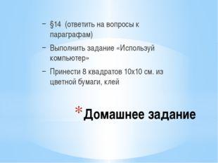 Домашнее задание §14 (ответить на вопросы к параграфам) Выполнить задание «Ис
