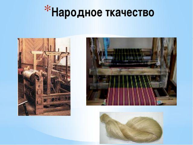 Народное ткачество
