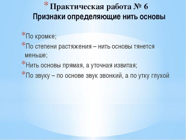 Практическая работа № 6 Признаки определяющие нить основы По кромке; По степе...