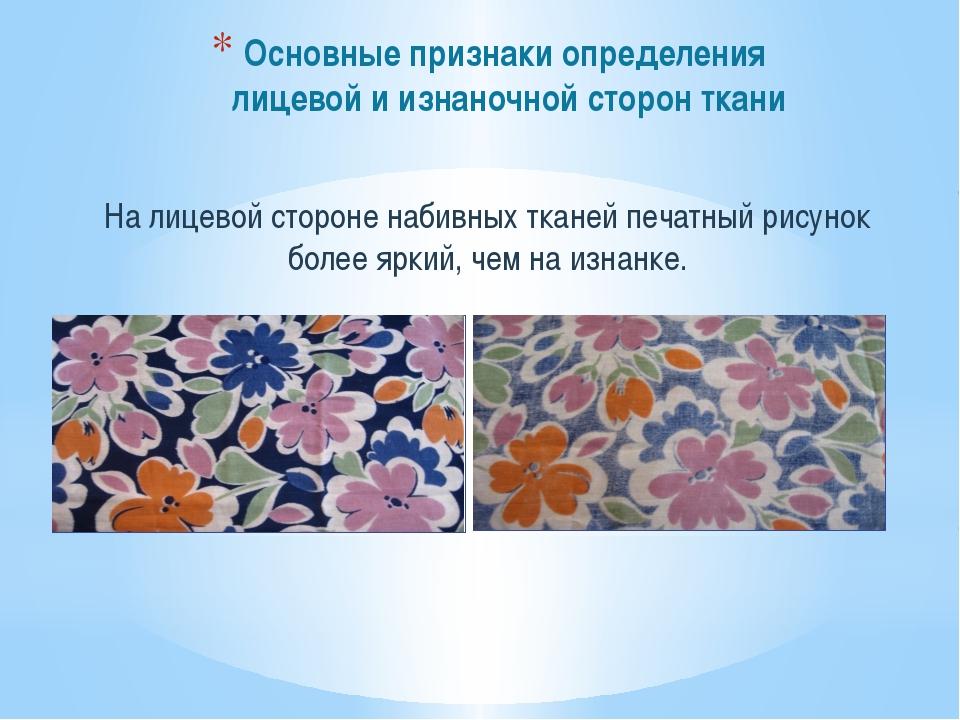 Основные признаки определения лицевой и изнаночной сторон ткани На лицевой ст...