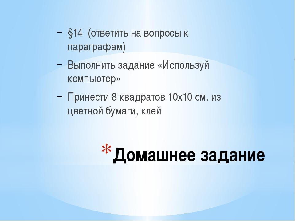 Домашнее задание §14 (ответить на вопросы к параграфам) Выполнить задание «Ис...
