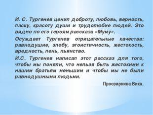 И. С. Тургенев ценил доброту, любовь, верность, ласку, красоту души и трудол