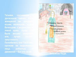 Татьяна, состоявшая в должности прачки, была женщиной лет двадцать осьми, ма