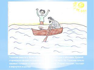 Герасим вместе с Муму вскочил в одну из лодок с вёслами. Хромой старикашка вы