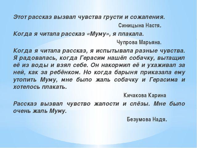 Этот рассказ вызвал чувства грусти и сожаления. Синицына Настя. Когда я чита...