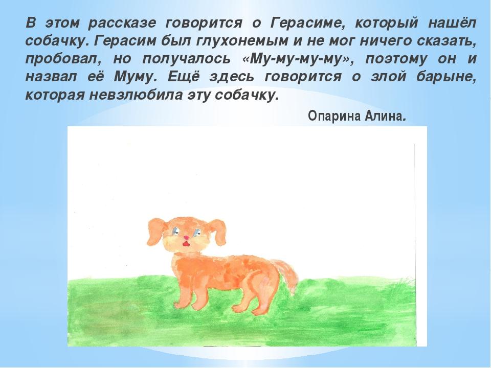 В этом рассказе говорится о Герасиме, который нашёл собачку. Герасим был глу...