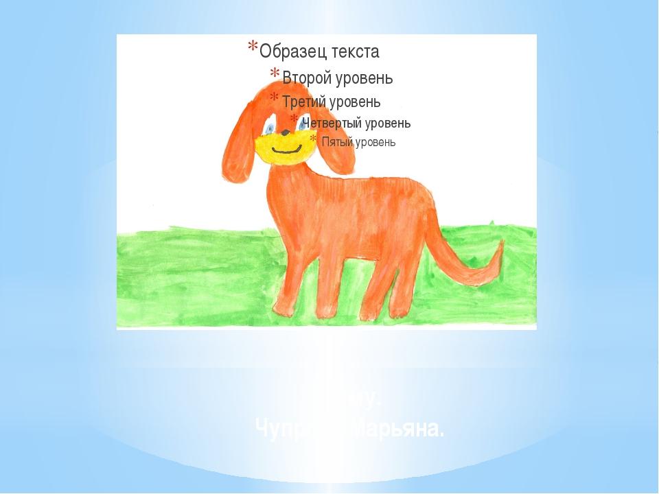 Муму. Чупрова Марьяна.