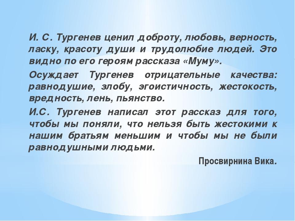 И. С. Тургенев ценил доброту, любовь, верность, ласку, красоту души и трудол...