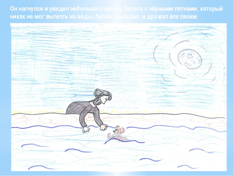 Он нагнулся и увидел небольшого щенка, белого с чёрными пятнами, который ника...