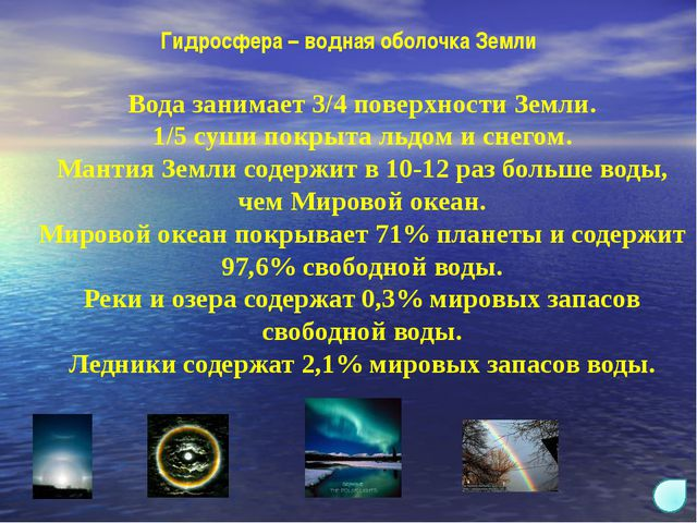 Тепловые свойства С=4200 Дж/(кг*С) r= 300000 Дж/кг Λ=200000 Дж/кг