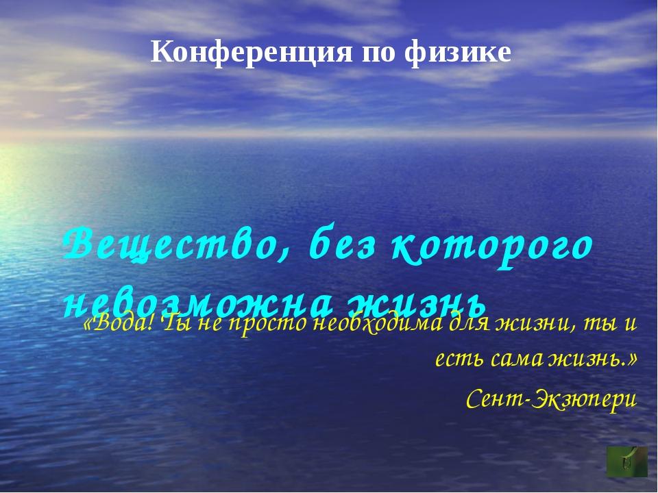Вещество, без которого невозможна жизнь «Вода! Ты не просто необходима для жи...
