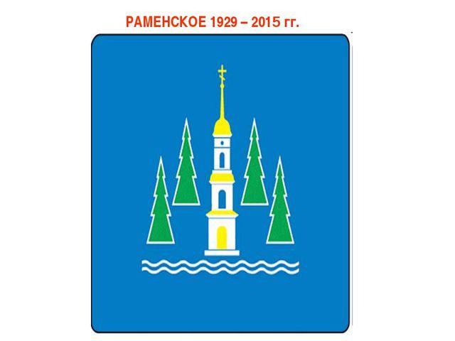 РАМЕНСКОЕ 1929 – 2015 гг.