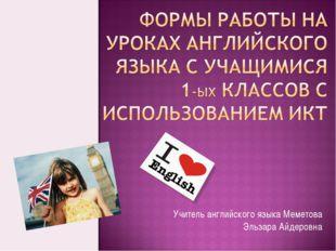 Учитель английского языка Меметова Эльзара Айдеровна