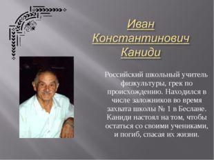 Российский школьный учитель физкультуры, грек по происхождению. Находился в
