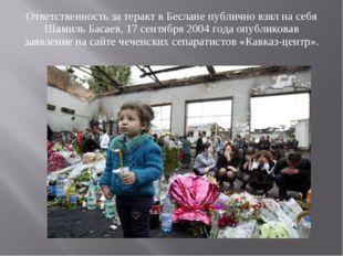 Ответственность за теракт в Беслане публично взял на себя Шамиль Басаев, 17 с