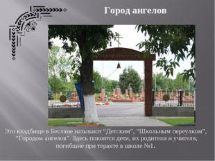 """Город ангелов Это кладбище в Беслане называют """"Детским"""", """"Школьным переулком"""""""