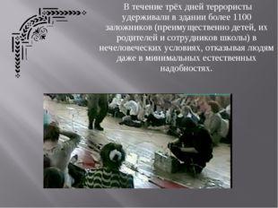 В течение трёх дней террористы удерживали в здании более 1100 заложников (пр