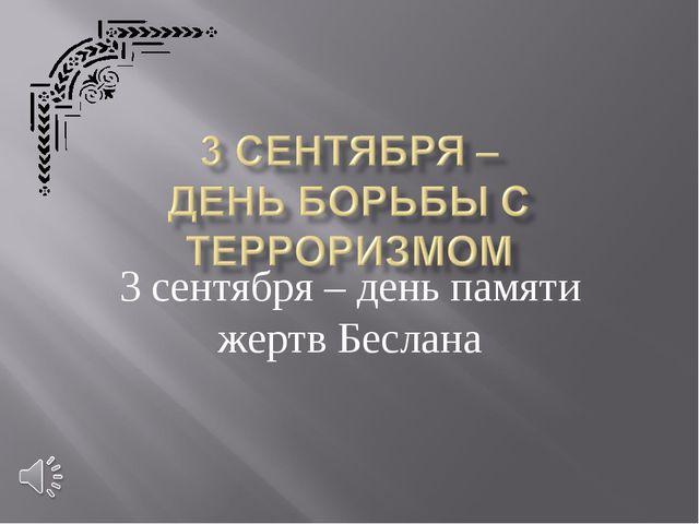3 сентября – день памяти жертв Беслана