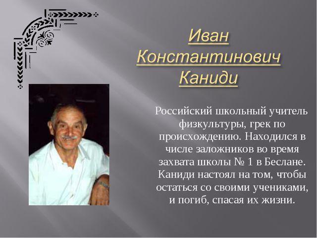 Российский школьный учитель физкультуры, грек по происхождению. Находился в...