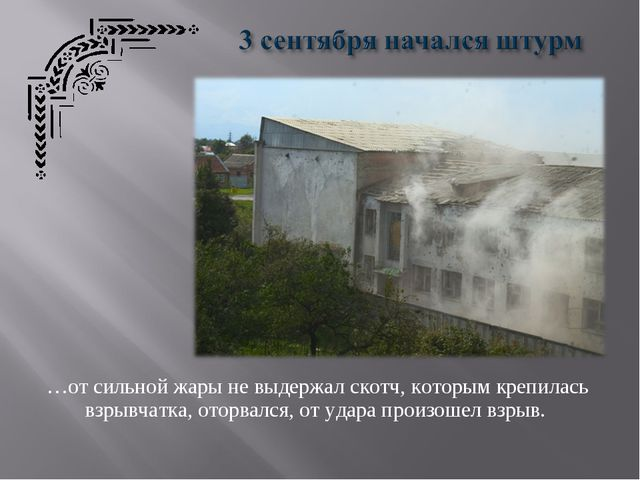 …отсильной жары невыдержал скотч, которым крепилась взрывчатка, оторвался,...
