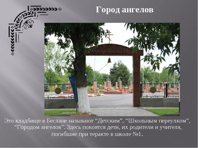"""Город ангелов Это кладбище в Беслане называют """"Детским"""", """"Школьным переулком""""..."""