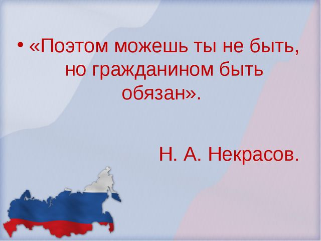 Н. А. Некрасов. «Поэтом можешь ты не быть, но гражданином быть обязан».