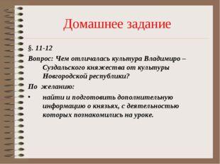 Домашнее задание §. 11-12 Вопрос: Чем отличалась культура Владимиро – Суздаль