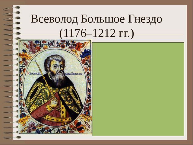 Всеволод Большое Гнездо (1176–1212 гг.) Правил Владимиро-Суздальском княжеств...