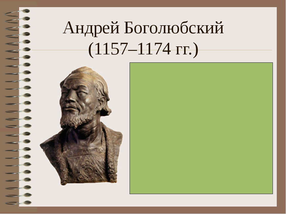 Андрей Боголюбский (1157–1174 гг.) Правил во Владимиро-Суздальской земле В 11...