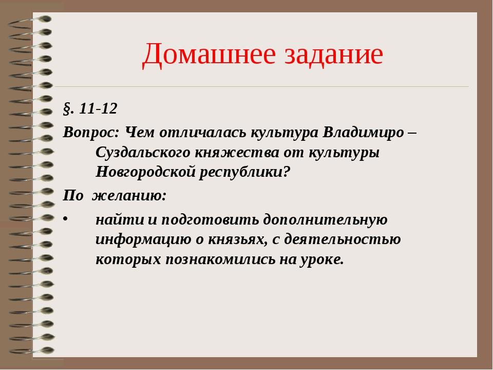 Домашнее задание §. 11-12 Вопрос: Чем отличалась культура Владимиро – Суздаль...