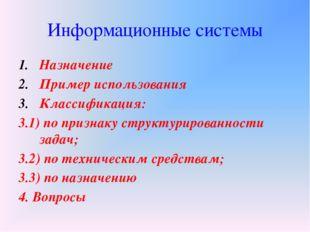 Информационные системы Назначение Пример использования Классификация: 3.1) по