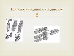 Шиповое серединное соединение 